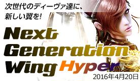 Next Generation Wing Hyper